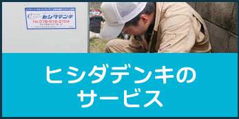 ヒシダデンキのサービス