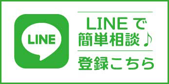 LINEで簡単相談