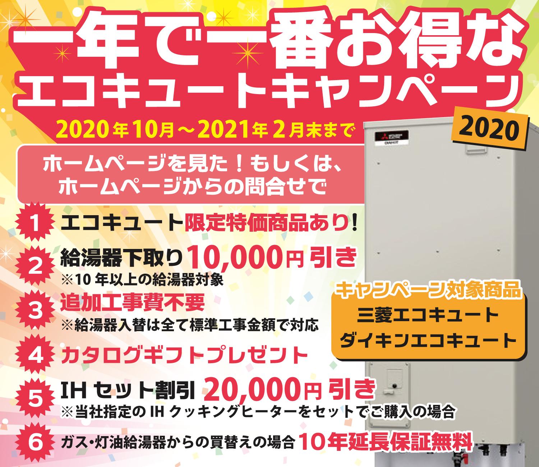 エコキュートキャンペーン2020