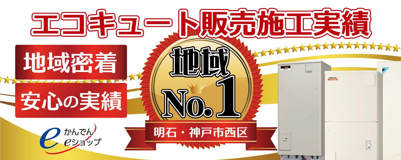 ヒシダデンキはエコキュート設置地域ナンバー1