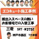 神戸市西区 エコキュートから三菱電機 エコキュートへの入替工事