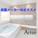 浴室メーカーのオススメ ~ LIXIL ~