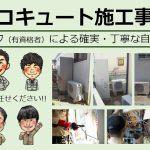 神戸市・Uさま邸 電気温水器からエコキュートへの入替工事