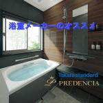 浴室メーカーのオススメ ~ タカラスタンダード ~