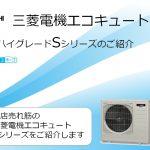 三菱電機エコキュート Sシリーズのご紹介_2020年発売モデル