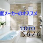 浴室メーカーのオススメ ~ TOTO ~