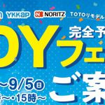 TOTOリモデルクラブ西神店会 TDYフェアご案内