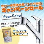 蛇口一体型浄水器「タカギ水栓」キャンペーンセール