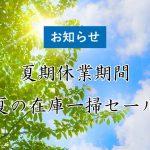 夏期休業期間&LINE限定セールのお知らせ