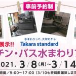 タカラスタンダード キッチン・バス水まわりフェア2021春